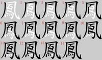 凤的繁体字的笔画图片