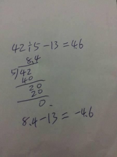 42除5减13用除法的竖式计算怎么做图片