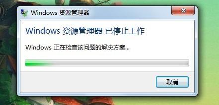 打開文件夾或者計算機(我的電腦)出現windows資源管理圖片