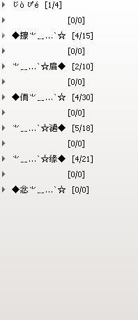 好看的qq非主流情侣分组图案和情侣非主流个性签名(繁体字)谁有?图片