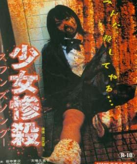 日本恐怖片 穿黄色雨衣的妹妹人