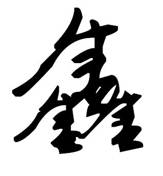 """""""鑫""""字草字怎么写图片"""