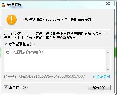 qq团无法登陆_qq无法登陆错误码