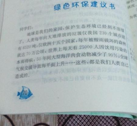 环境的建议书》写信格式(450x413)-保护地球的作文 保护地球的英