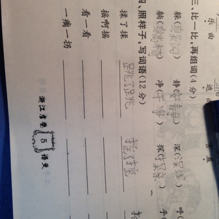 2014-10-21 相关问题 描写情亲的诗句2014-10-25 五,照样子,写词语图片