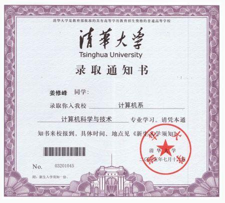求大神给我ps一个大学录取通知书名字叫姜修峰2015年的图片