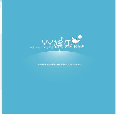 yy频道模版验证图片