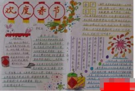 关于春节的手抄报图片