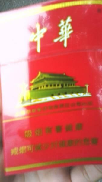 中华1951多少钱一包_一包中华烟多少钱啊?