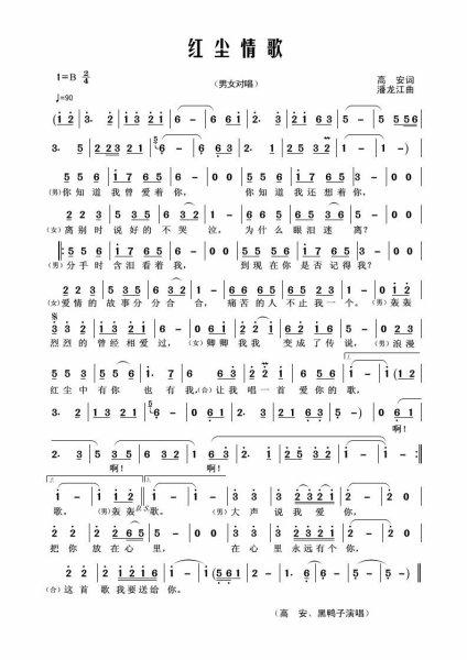 电子琴弹奏红尘情歌的谱子图片