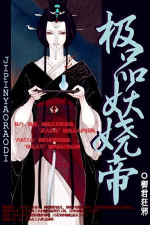 妖孽夫君狂帝傲妃_求潇湘玄幻小说的封面ps,书名《极品妖娆帝》作者:御