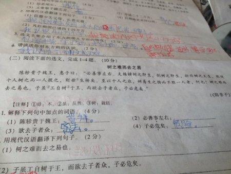 求这段古文的翻译!图片