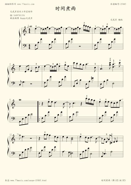 请在这里概述您的问题求郁可唯《时间煮雨》钢琴谱,不图片