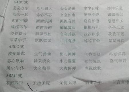 abab式的词语或成语,急图片