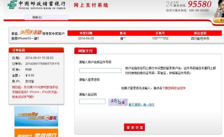 安银行网上银行_邮政网上银行登陆问题