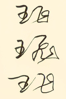 艺术签名 自己名字笔画简单,可是咱们都感觉写的不好,有没有帮忙设