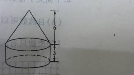一个圆柱与一个圆锥的体积和高分别相等 已知圆锥的底面积是16平方图片