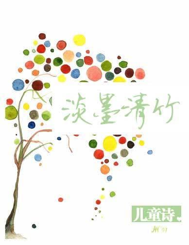 谁帮我设计诗集的封面,题目叫淡墨清竹,写的是儿童诗图片