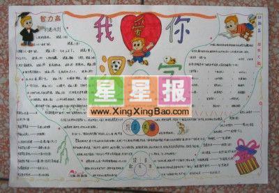 我爱你汉字.手抄报图片(≥▽≤) y图片