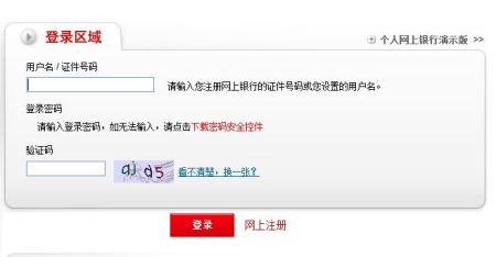 邮政网上银行登陆器_中国邮政网上银行首次登陆的原密码是哪个密码