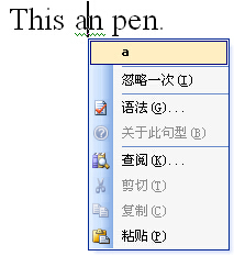 word档的绿线线是什么
