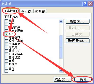 word表格怎么调动绘图工具栏图片