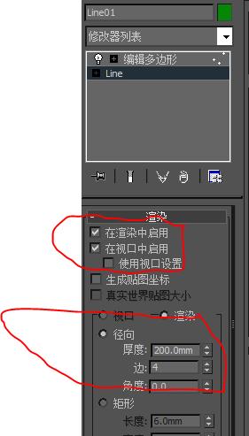 3dmax怎样把线条变成立方体图片