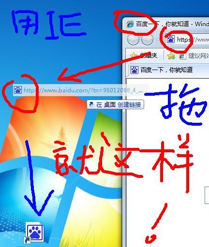 桌面上的网页快捷方式 的图标问题_百度知道图片