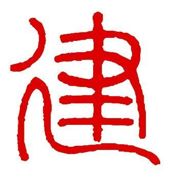 建 字篆书的写法