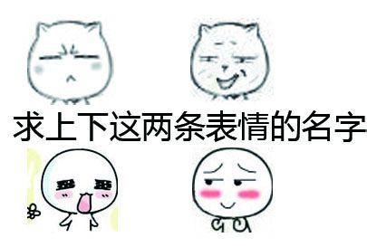 求着两套qq表情的名字能让我搜到的图片