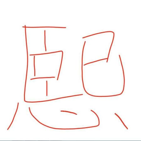 下面四个点是什么字_取康熙的熙字,保留上半部分去掉四点底,下面加一个心字底,这个字怎么