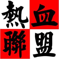 帮我设计个yy频道头像 军团名字叫 热血联盟 炫点更好图片