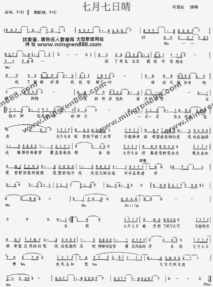 求七月七日晴的小提琴谱图片