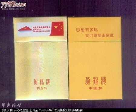 黄鹤楼1916香烟 香烟黄鹤楼价格表图 黄鹤楼漫天游香烟 黄高清图片