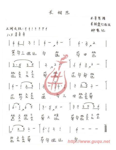 长相思古琴曲谱翻译好的图片