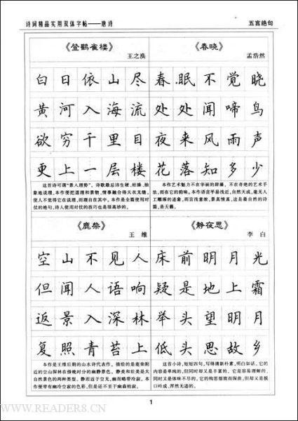 急求柳公权楷书集字古诗图片