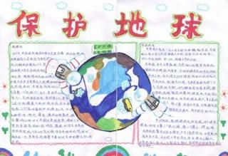画一幅保护地球的手抄报怎么画