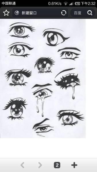 求教漫画人物眼睛画法图片