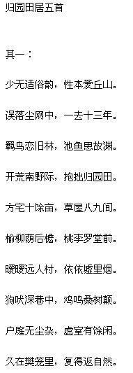 歌�yb����_精彩回答  以散文化的语言描述陶渊明理想中的田园景象 小雨簓滝qu69