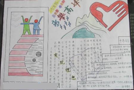 主题是做遵规守纪,热爱学习的中学生手抄报,可以起什么名字