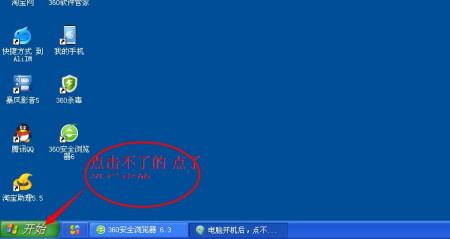 电脑开机后桌面图标点不动,任务栏也没反应,连任务管理器也打