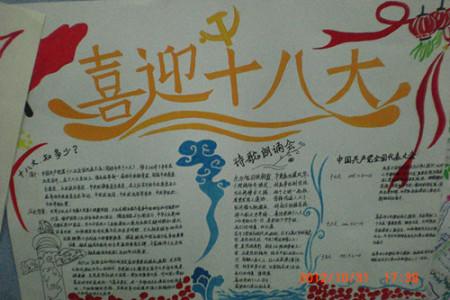 900 2011-02-19 英语手抄报资料  1162 2011-02-15 4k手抄报版面设计图片