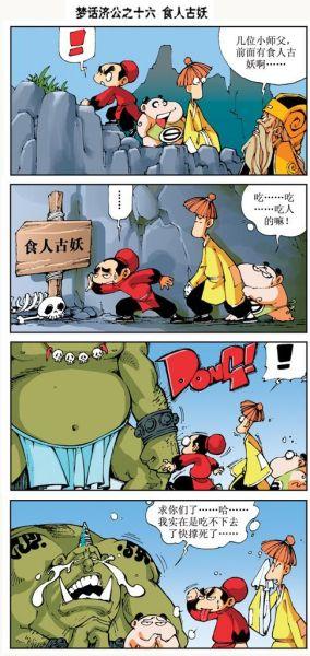 急求搞笑幽默漫画集图片
