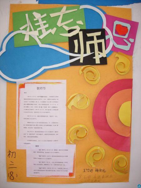 初三板报设计关于学习的 不是黑板报啊 急图片