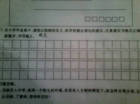 建议书的格式,还有请假条的格式和信封的格式图片