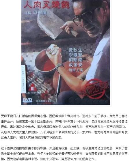香港奇案之强奷电_香港十大奇案的溶尸案