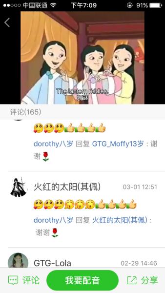一个动画片,文字是英文但是画的是中国古代宫廷图片