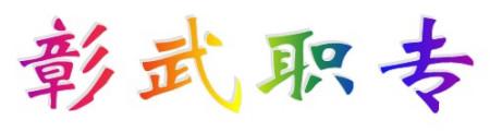 """以""""彰武职专""""四个字设计的艺术字图片"""
