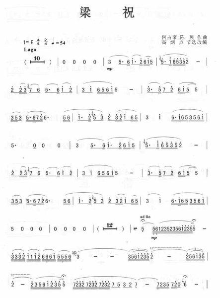 【急】求二胡演奏《梁祝》和《卡农》的伴奏曲和相匹配的简谱,发到我图片