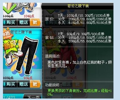 qq飞车黑夜魅影+柠檬香草上衣+若云之陵裤子多少点券?